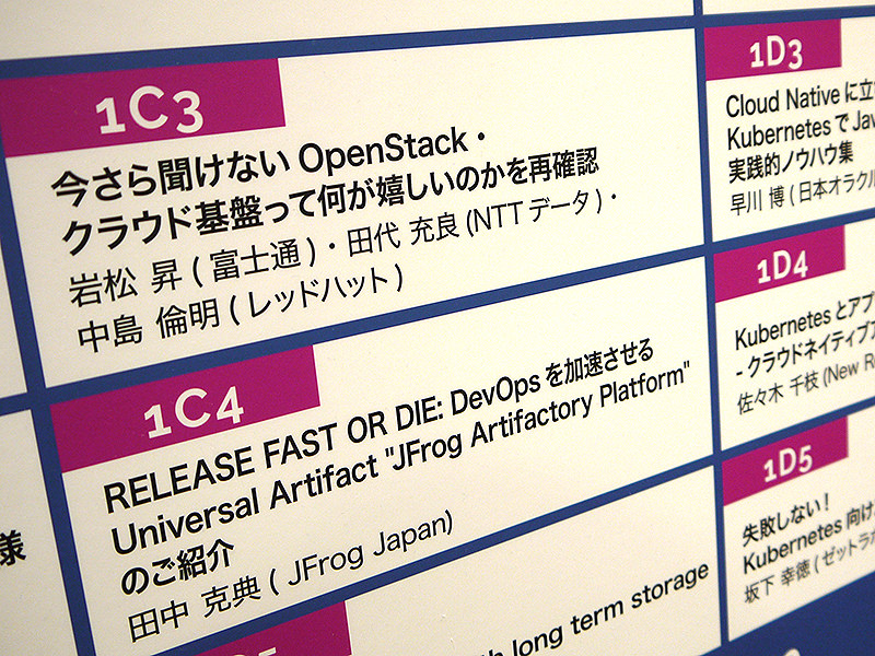 JFrog Japan