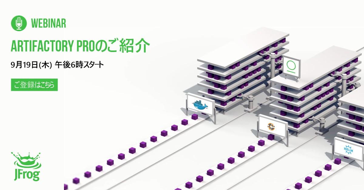 Artifactory Pro Japanese webinar
