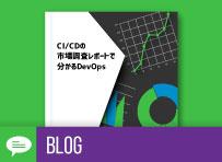 CI/CDと市場調査で見るクラウドとDevOps